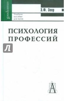 Психология профессий