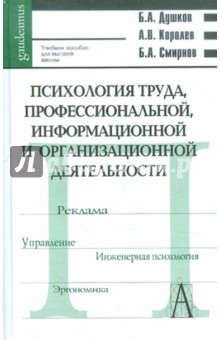 Психология труда, профессиональной, информационной и организационной деятельности. Cловарь. 3-е изд.