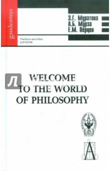 Welcome to the World of Philisophy. Учебное пособие для вузов