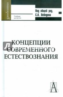 Концепции современного естествознания: Учебник для вузов