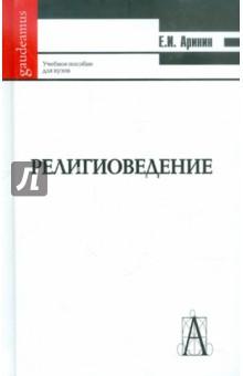 Обложка книги Религиоведение