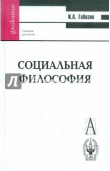 Социальная философия: Учебное пособие для вузов