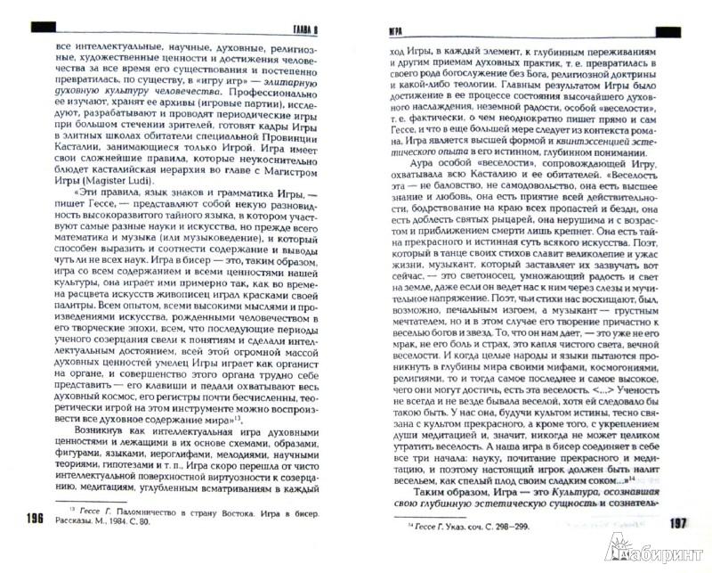 Иллюстрация 1 из 24 для Эстетика - Виктор Бычков | Лабиринт - книги. Источник: Лабиринт