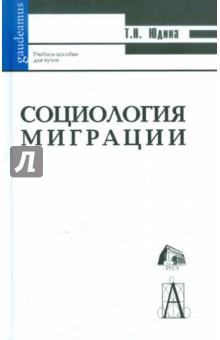 Социология миграции. Учебное пособие для ВУЗов