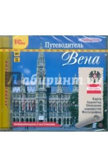 Вена. Путеводитель (CDmp3) 1С