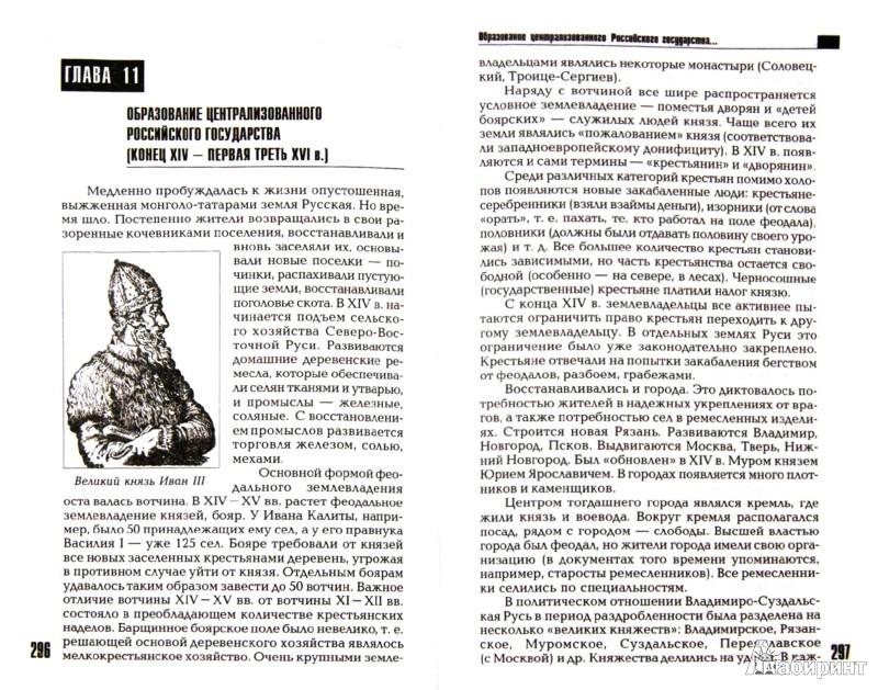 Иллюстрация 1 из 8 для Древнерусское государство IX-XVII вв. - Гуляева, Шулус, Попова | Лабиринт - книги. Источник: Лабиринт