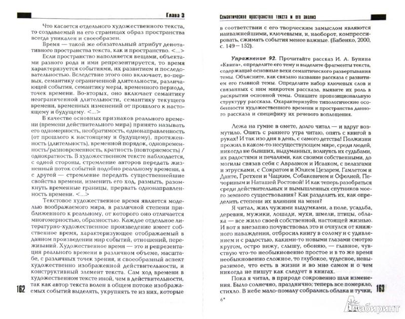 Иллюстрация 1 из 4 для Филологический анализ текста - Бабенко, Казарин | Лабиринт - книги. Источник: Лабиринт