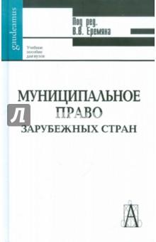 Муниципальное право зарубежных стран (сравнительно-правовой анализ)