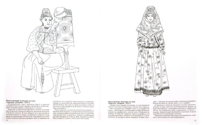 Народные костюмы в раскраска