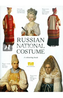 Russian National Costume. A colouring bookИстория<br>Книга для раскрашивания. Полностью на английском языке.<br>A colouring book including descriptions of the clothing traditionally worn by the inhabitants of Russia s northern, central and southern provinces and the wonderfully beautiful articles that were made in peasant homes without electricity or any other modern technology in the 18th and 19th centuries.<br>