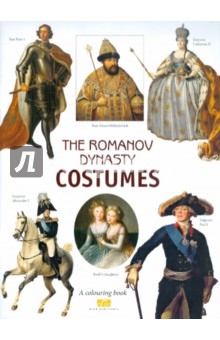 The Romanov Dinasty Costumes. A colouring book with commentaries (на английском языке)