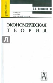 Экономическая теория. Учебное пособие для ВУЗов
