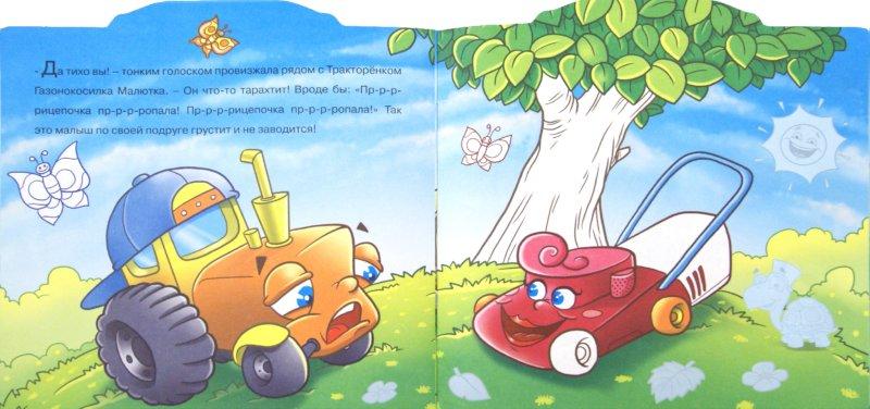 Иллюстрация 1 из 12 для Тракторёнок Тарахтенок. Книжка с наклейками | Лабиринт - книги. Источник: Лабиринт