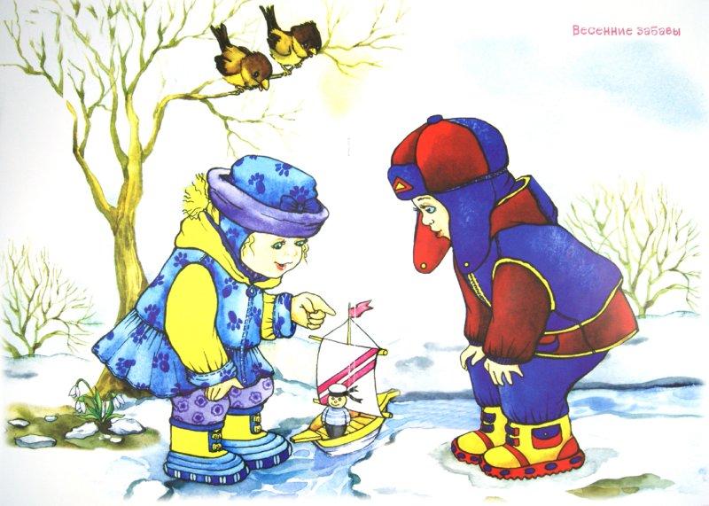 """Иллюстрация к  """"Весна.  Демонстрационный материал для дома и детского сада """" 1."""