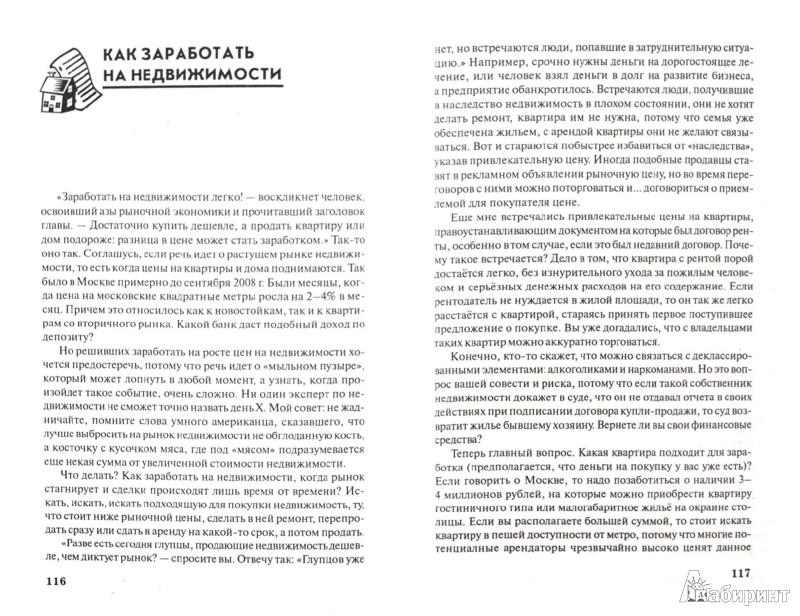 Иллюстрация 1 из 10 для Секреты покупки и продажи квартиры без риска - Галина Парусова | Лабиринт - книги. Источник: Лабиринт