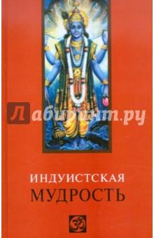 Индуистская мудростьЗападная философия<br>Индуистская мудрость - книга, позволяющая познакомиться с некоторыми сторонами самой старой религии на Земле - индуизмом через высказывания и поучительные истории ярчайших представителей этой традиции и краткие выдержки из священных книг - Вед, Упанишад и Пуран. <br>Темы, затрагиваемые в книге, самые разнообразные, но главная - это человек и его связь с окружающим: от маленького насекомого до всей Вселенной. Внутренний мир человека и его изменение - краеугольный камень высказываний Мастеров и Учителей индуизма. Материал книги имеет многоуровневую структуру информации и позволяет считывать ее в зависимости от состояния сознания читателя. Знания, собранные в ней, могут быть использованы как медитативные объекты.<br>Составитель: В.В.Лавский.<br>