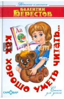 Учебник по окружающему миру 2 класс 1 часть дмитриева казаков читать онлайн