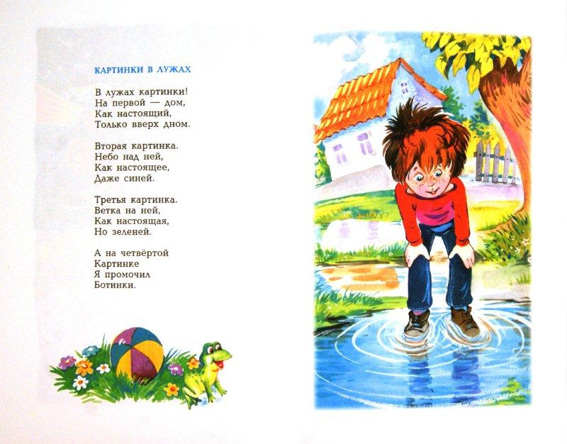 Иллюстрация 1 из 18 для Как хорошо уметь читать... - Валентин Берестов   Лабиринт - книги. Источник: Лабиринт
