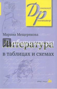 Книга: Литература в таблицах и схемах.  Автор: Марина Мещерякова.  Аннотация, отзывы читателей, иллюстрации.