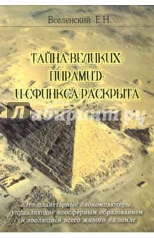 Тайна Великих пирамид и Сфинкса раскрыта