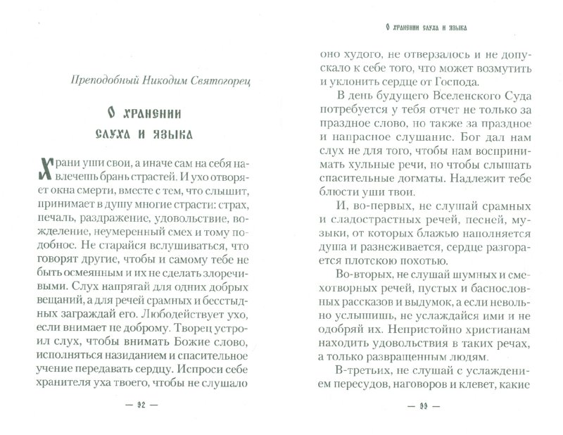 Иллюстрация 1 из 7 для Господи, защити меня от языка моего   Лабиринт - книги. Источник: Лабиринт