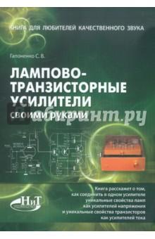 Лампово-транзисторные усилители своими руками