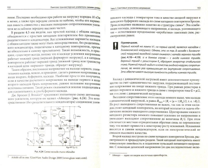 Гапоненко лампово-транзисторные усилители своими руками