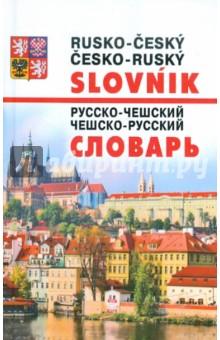 Новейший русско-чешский и чешско-русский словарь