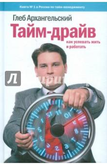Обложка книги Тайм-драйв. Как успевать жить и работать