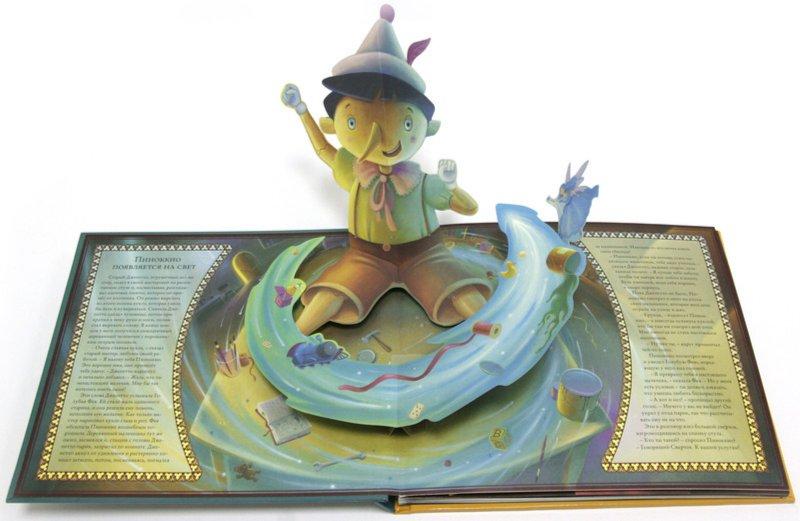 Иллюстрация 1 из 6 для Пиноккио - Карло Коллоди | Лабиринт - книги. Источник: Лабиринт