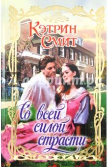 Со всей силой страстиИсторический сентиментальный роман<br>Наивная ирландка Сэди Мун вышла замуж за Джека Фрайди, полюбив его всем сердцем, а он покинул юную жену и отправился на поиски богатства. <br>Теперь Сэди - состоятельная, независимая женщина и пользуется в Лондоне большим успехом. Но счастлива ли она? Или по-прежнему ждет возвращения блудного супруга?<br>И вот Джек Фрайди возвращается. Он не знает, была ли Сэди верна ему все эти годы, однако не может отказаться от той, которую до сих пор любит со всей силой страсти…<br>