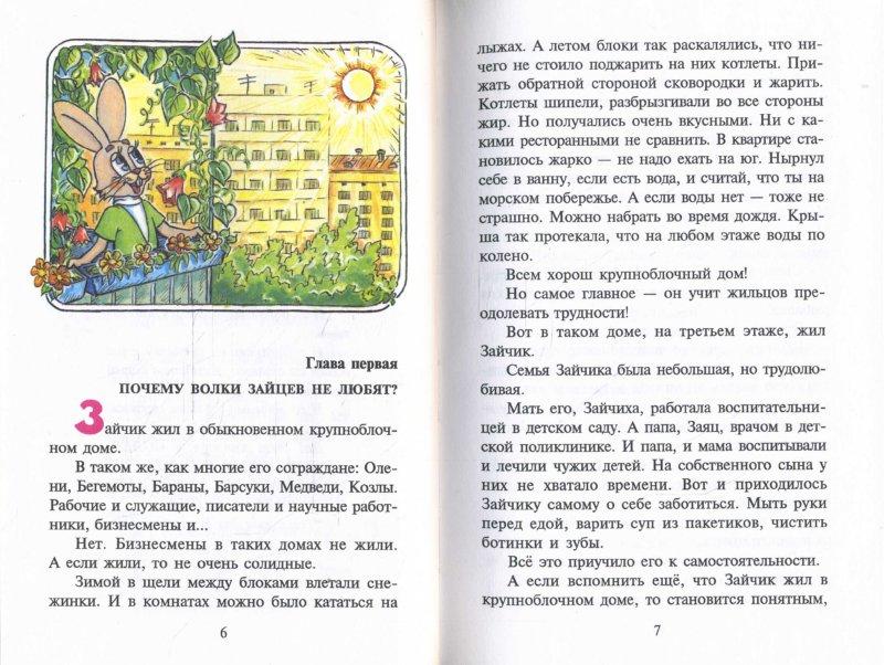 Иллюстрация 1 из 17 для Ну, погодите! Или двое на одного - Александр Курляндский | Лабиринт - книги. Источник: Лабиринт