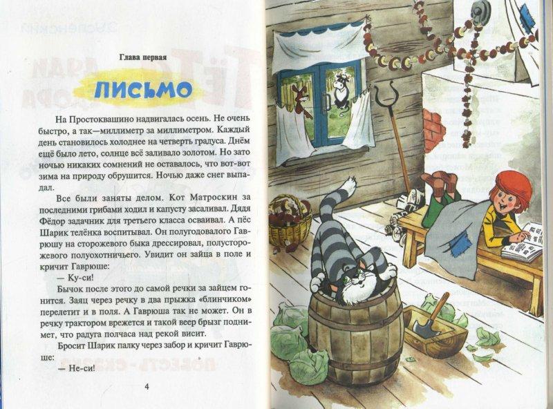 Иллюстрация 1 из 15 для Тетя Дяди Федора - Эдуард Успенский   Лабиринт - книги. Источник: Лабиринт