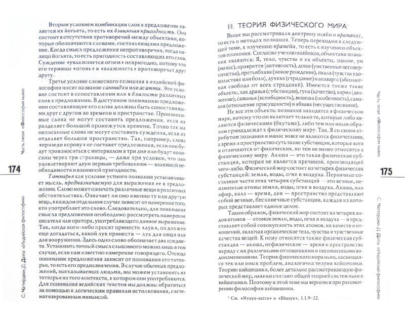 Иллюстрация 1 из 15 для Индийская философия - Чаттерджи, Датта | Лабиринт - книги. Источник: Лабиринт