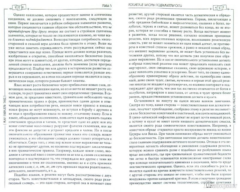Иллюстрация 1 из 9 для Законы подражания - Жан Тард   Лабиринт - книги. Источник: Лабиринт