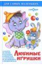 Скачать Любимые игрушки Самовар Для чтения взрослыми детям бесплатно