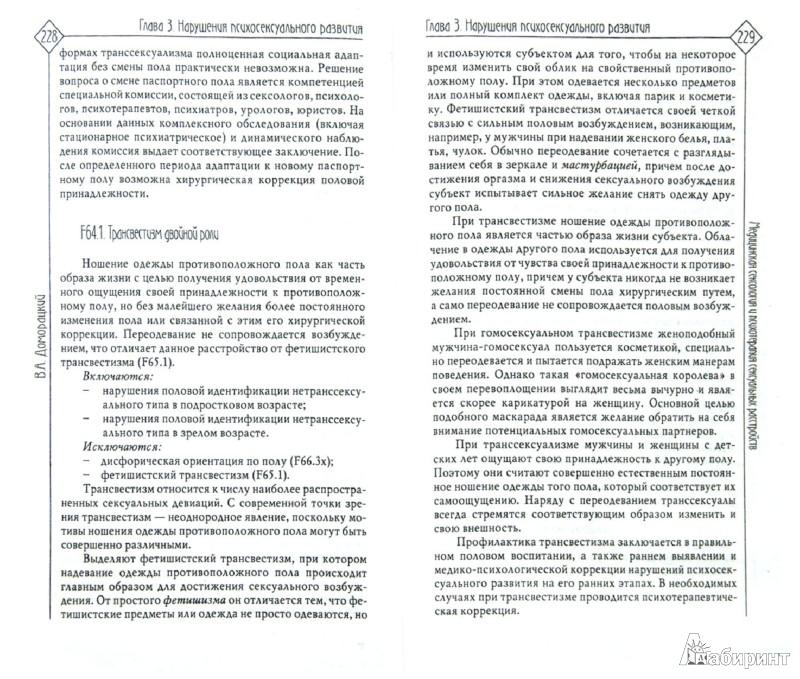 kocharyan-psihoterapiya-seksualnih-rasstroystv-kupit