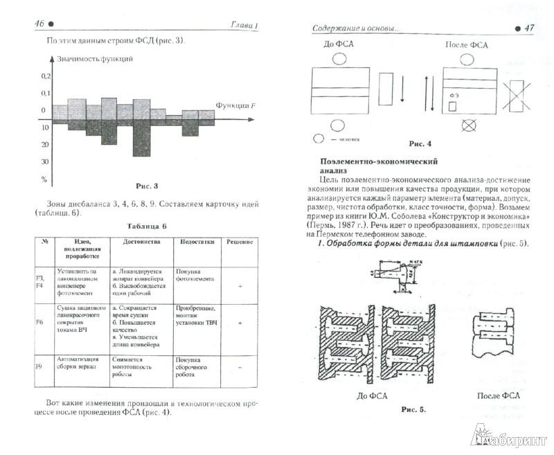 Иллюстрация 1 из 11 для Основы творческо-конструкторской деятельности - Уваров, Кунина | Лабиринт - книги. Источник: Лабиринт