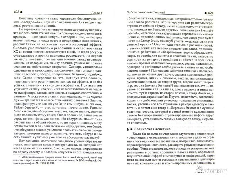 Иллюстрация 1 из 6 для Феноменологическое познание. Пропедевтика и критика - Карен Свасьян | Лабиринт - книги. Источник: Лабиринт