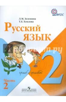 Учебник По Русскому Языку 10 Класс Власенков Онлайн Читать Бесплатно