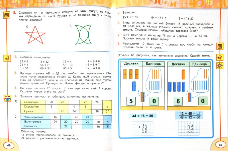 решебник математика 2 класс дорофеев