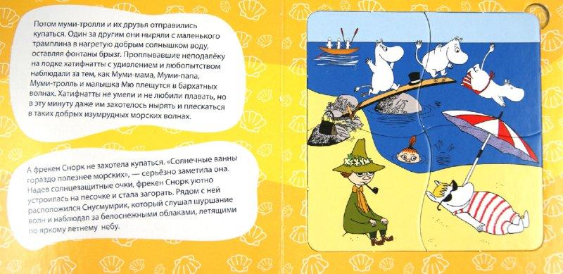 Иллюстрация 1 из 14 для Морское приключение. Книга с пазлами - Элина Голубева   Лабиринт - книги. Источник: Лабиринт