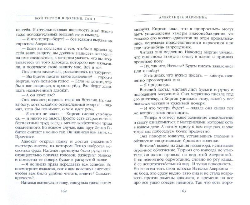 Иллюстрация 1 из 12 для Бой тигров в долине. В 2-х томах. Том 1 - Александра Маринина   Лабиринт - книги. Источник: Лабиринт
