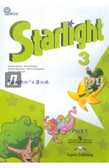 Английский язык. 3 класс. Книга для учителя. В 2-х частях. Часть 1. ФГОС