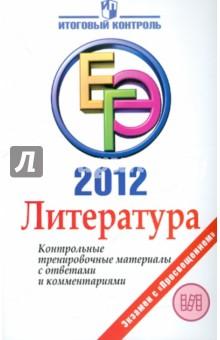 ЕГЭ 2012. Литература. Контрольные тренировочные материалы с ответами и комментариями