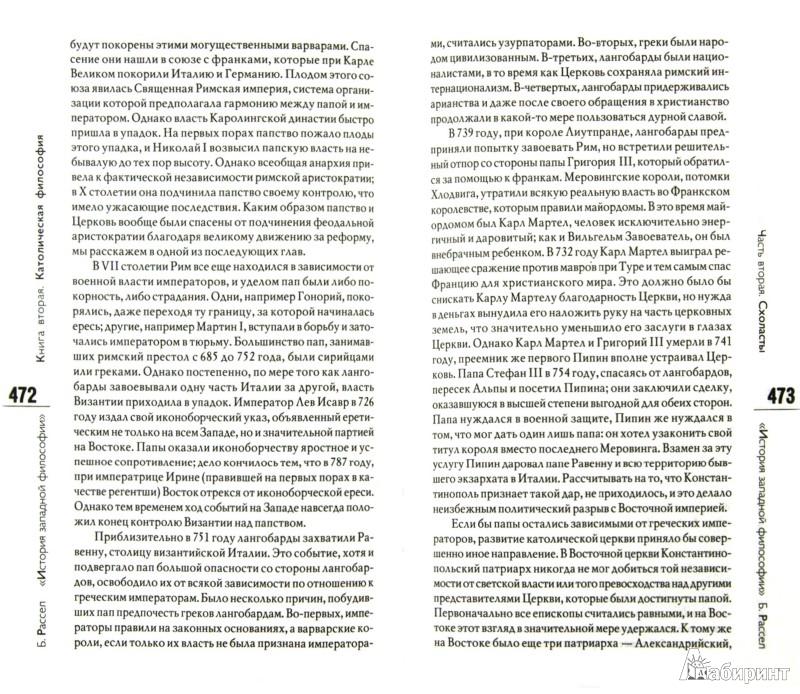 Иллюстрация 1 из 24 для История западной философиии ее связи с политическими и социал. условиями от Античности до наших дней - Бертран Рассел | Лабиринт - книги. Источник: Лабиринт