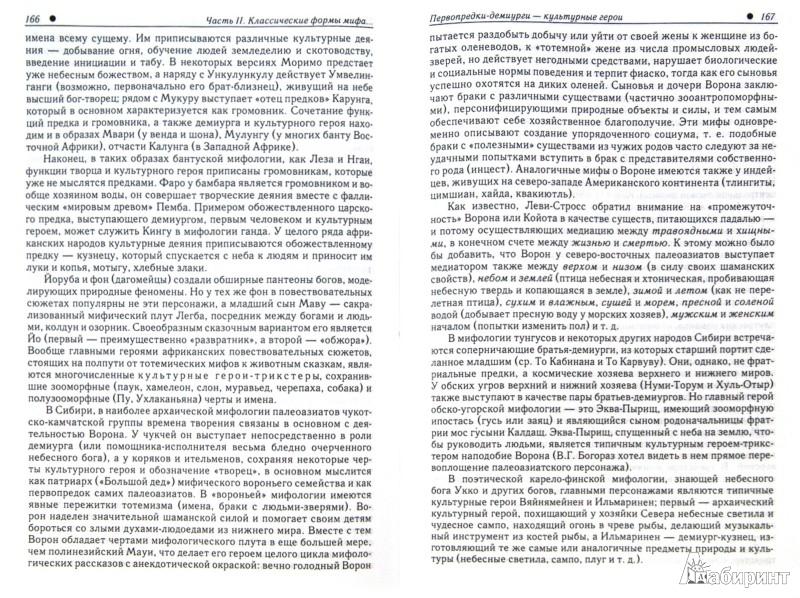 Иллюстрация 1 из 9 для Поэтика мифа - Елеазар Мелетинский   Лабиринт - книги. Источник: Лабиринт