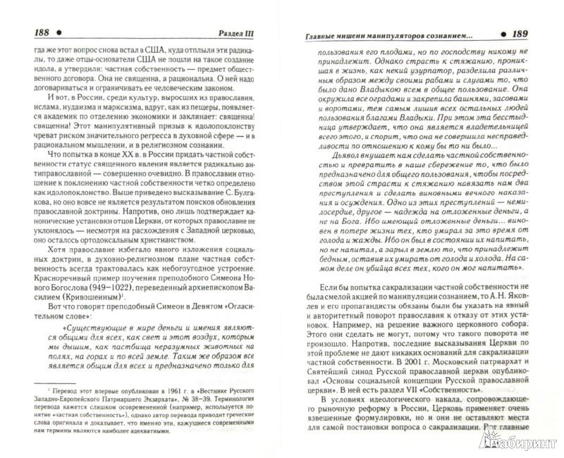 Иллюстрация 1 из 9 для Власть манипуляции - Сергей Кара-Мурза | Лабиринт - книги. Источник: Лабиринт