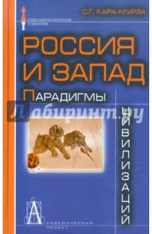 Россия и Запад: Парадигмы цивилизаций