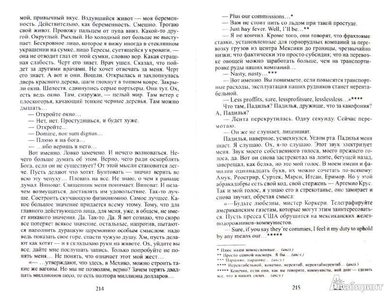 Иллюстрация 1 из 44 для Замаскированные дни - Карлос Фуэнтес | Лабиринт - книги. Источник: Лабиринт